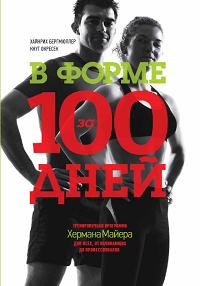 Fit in 100 Tagen - russisch